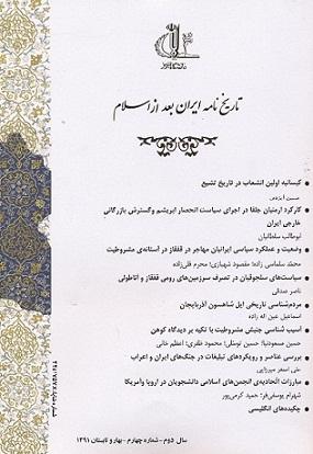 فصلنامه تاریخ نامه ایران بعد از اسلام